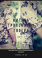 Оригинальная рубашка китель армии Бундесвера в расцветке тропентарн, фото 1