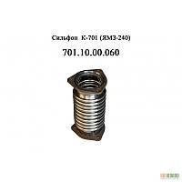 Сільфон газопроводу з фланцями (3 отв) Д=212 мм К 701