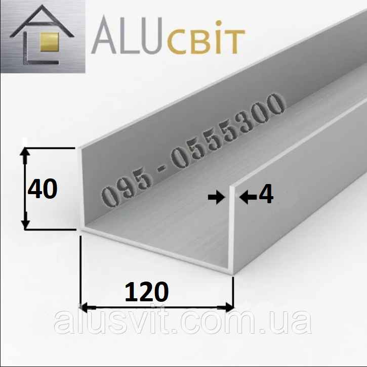 Швеллер алюминиевый п-образный профиль 120х40х4  анодированный серебро