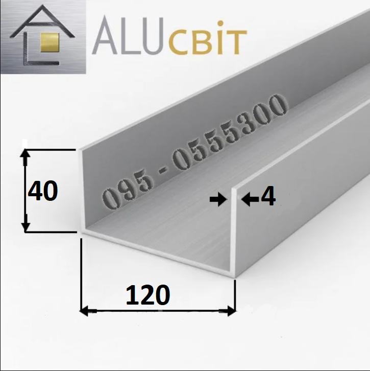Швеллер алюминиевый п-образный профиль 120х40х4  без покрытия