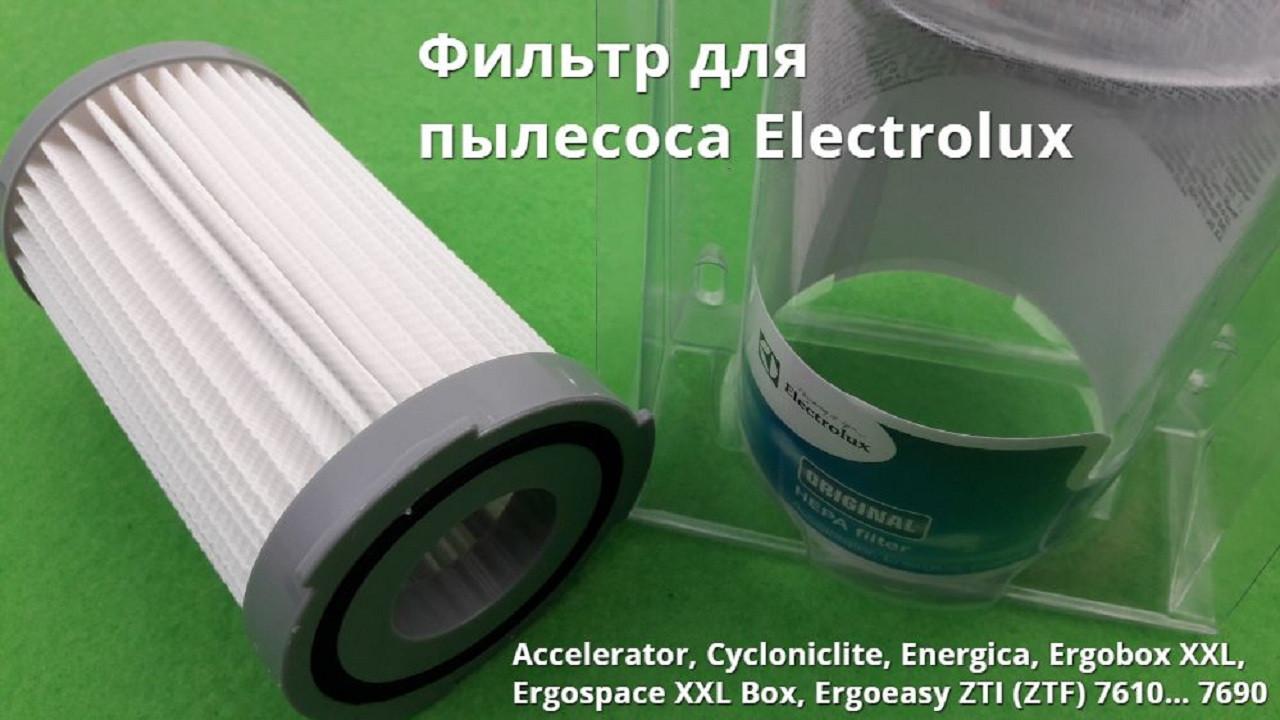 Electrolux Ergoeasy Cyclonic SL241G 2100w zti7610 - zti7650 hepa фильтр цилиндрический EF75B для пылесосов, фото 2