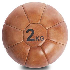 Мяч медицинский медбол VINTAGE Medicine Ball F-0242-2 2кг (кожа, d-18см)