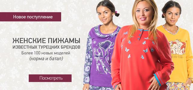 купить женские пижамы оптом