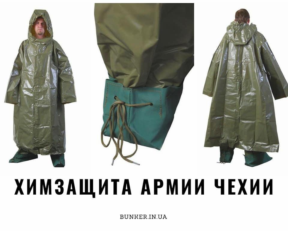Комплект химзащиты армии Чехословакии пончо+бахилы