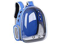 Прозрачный рюкзак переноска для животных Pet Cat  Синий