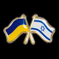 Значок Украина-Израиль