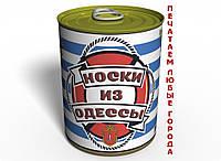 Консервированные Носки из Одессы Морской Сувенир  Носки