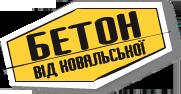 Бетон м-300.п4 ( в 25 п 4)от Ковальской с доставкой