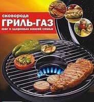 Чудо сковорода Гриль-Газ, барбекю на дому, фото 1