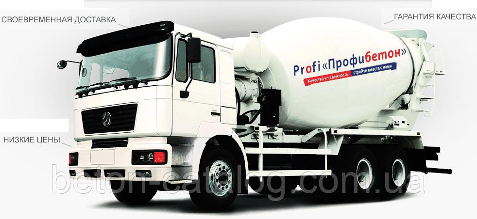 Купить бетон профи товарный бетон с доставкой в москве