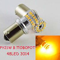 Светодиодная лампа SLP LED 48-3014 SMD в указатель поворота с цоколем 1156(PY21W)(BAU15S)  Желтый