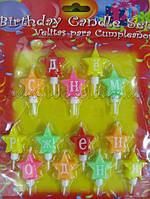 """Свічки """"З днем народження"""" зірки"""