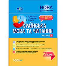 Мій конспект Українська мова та читання 2 клас Частина 1 До підручника Вашуленка М. Вид: Основа