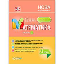 Мій конспект Математика 2 клас Частина 2 До підручника Скворцової С. Авт: Бондар Т. Вид: Основа