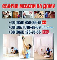 Сборка мебели Харьков. Мебельщик по сборке мебели в Харькове. Сборка мебели.