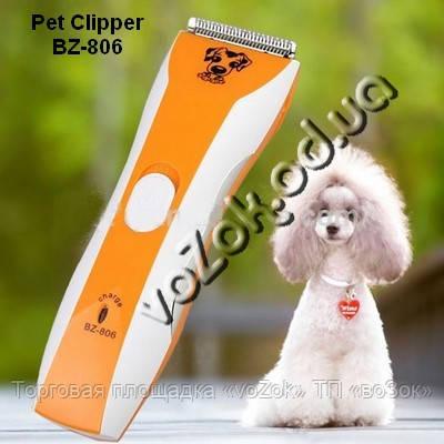 Аккумуляторная машинка триммер для стрижки животных собак и кошек Professional Pet Clipper BZ-806