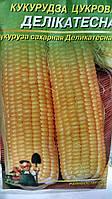 Семена кукурузы сахарная Деликатесная среднеранняя, 50 грамм, Украина