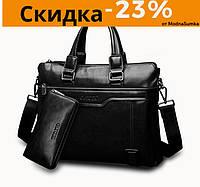 Стильная мужская сумка для документов + клатч