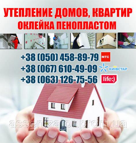 Утепление дома Харьков. Пенопласт, утепление домов в Харькове. Утепляем дома.