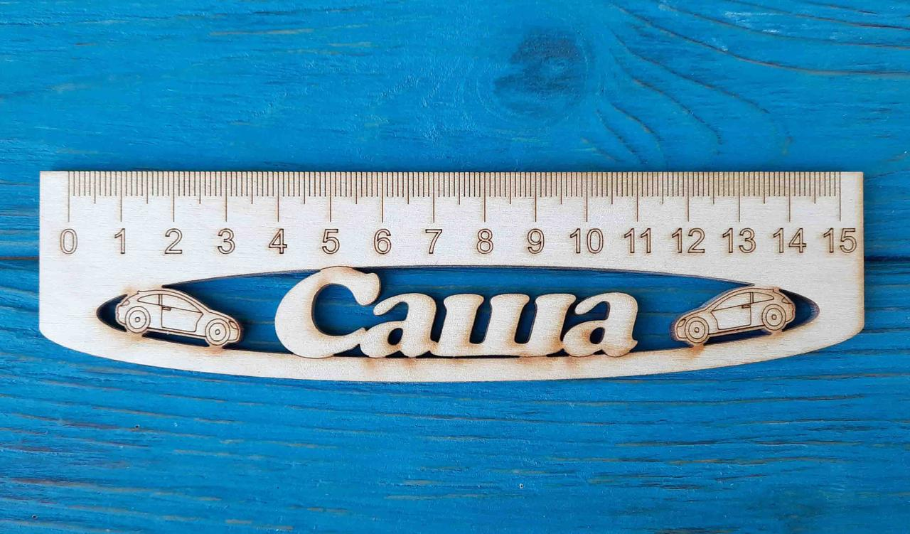 Іменна лінійка 15 см, з ім'ям Саша