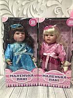 Кукла интерактивная 519, фото 1