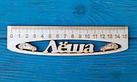 Іменна лінійка 15 см, з ім'ям Олексій, фото 1