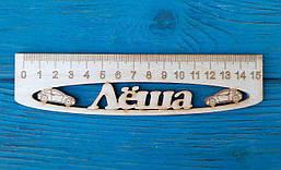Іменна лінійка 15 см, з ім'ям Олексій