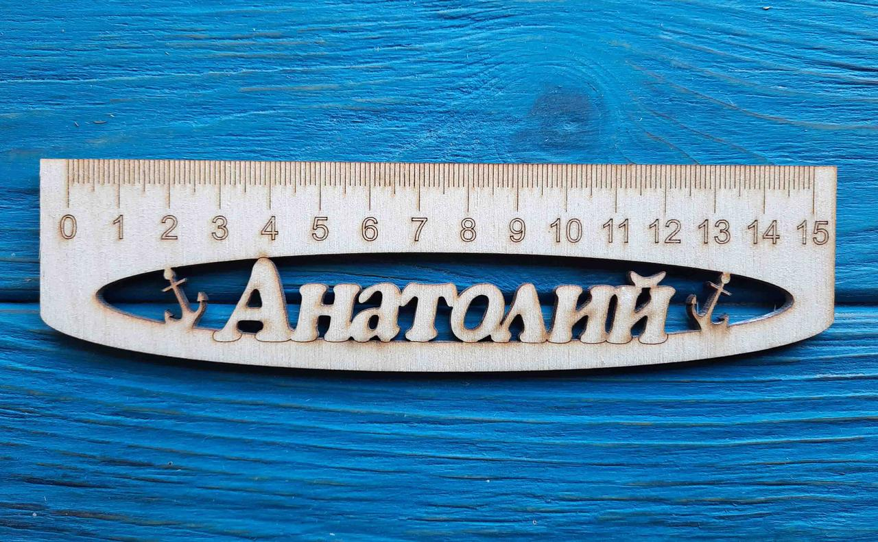 Іменна лінійка 15 см, з ім'ям Анатолій