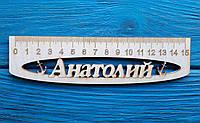 Іменна лінійка 15 см, з ім'ям Анатолій, фото 1