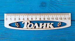 Іменна лінійка 15 см, з ім'ям Толік
