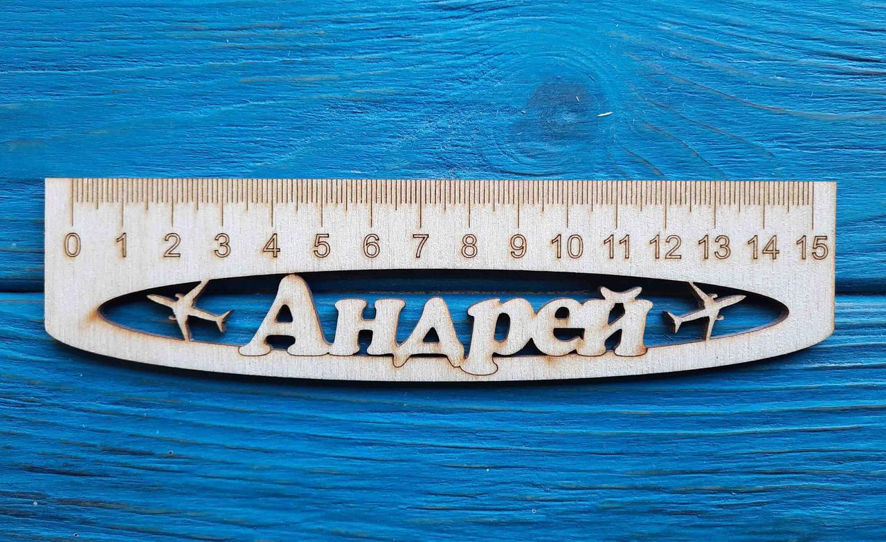Именная линейка 15 см, с именем Андрей