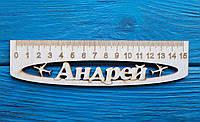 Именная линейка 15 см, с именем Андрей, фото 1