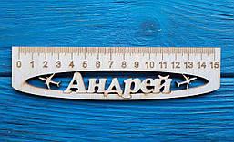 Іменна лінійка 15 см, з ім'ям Андрій