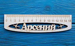 Іменна лінійка 15 см, з ім'ям Арсеній
