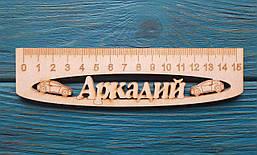 Іменна лінійка 15 см, з ім'ям Аркадій
