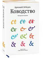 Книги издательства студии Артемия Лебедева