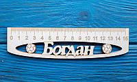 Именная линейка 15 см, с именем Богдан
