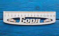 Именная линейка 15 см, с именем Боря