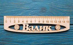Іменна лінійка 15 см, з ім'ям Вадик