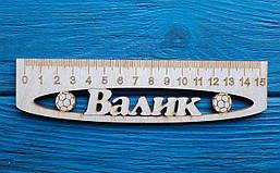 Іменна лінійка 15 см, з ім'ям Валик