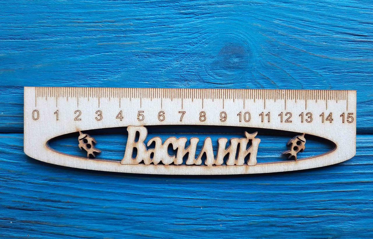 Именная линейка 15 см, с именем Василий