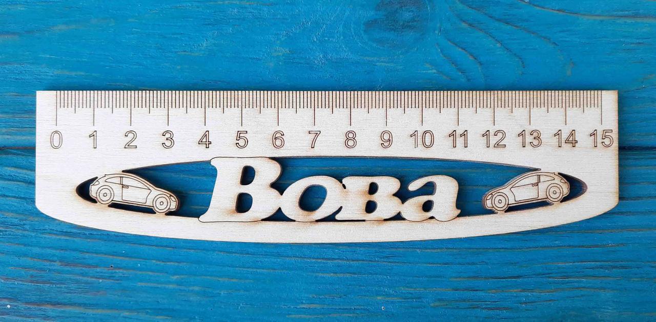 Іменна лінійка 15 см, з ім'ям Вова
