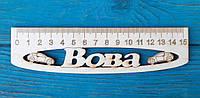 Іменна лінійка 15 см, з ім'ям Вова, фото 1