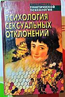 Психология сексуальных отклонений.Библиотека практической психологии.К. Сельченок