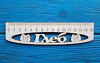 Іменна лінійка 15 см, з ім'ям Гліб, фото 1
