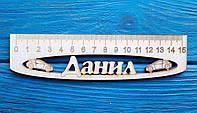 Именная линейка 15 см, с именем Данил, фото 1