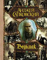 Ведьмак. Анджей Сапковский. Все романы под одной обложкой