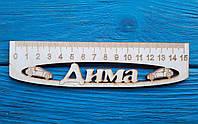 Именная линейка 15 см, с именем Дима
