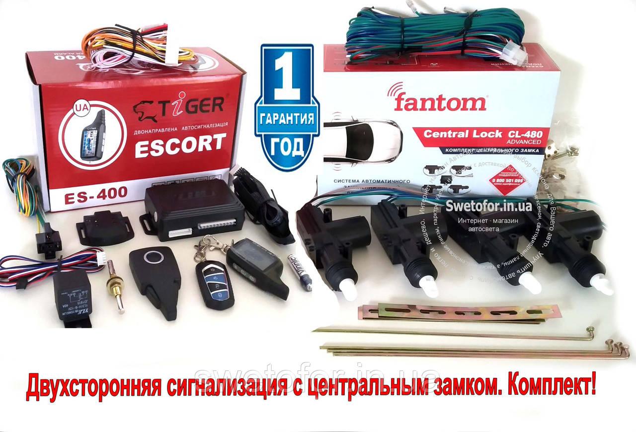 Двухсторонняя авто сигнализация Tiger Escort ES-400 и центральный замок. Установочный комплект.