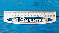 Именная линейка 15 см, с именем Захар, фото 1
